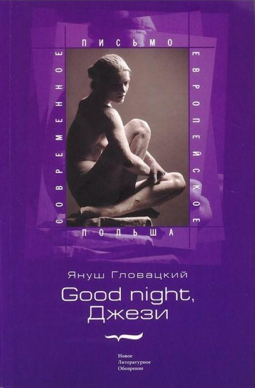 Good Night, Dzhezi