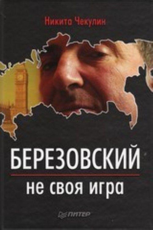 Berezovskij — ne svoja igra
