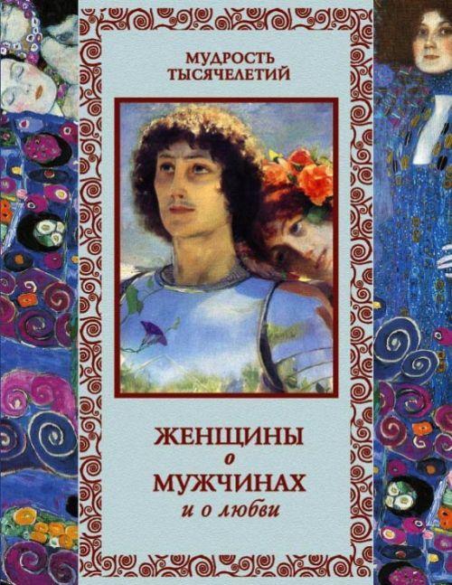 Zhenschiny o muzhchinakh i o ljubvi