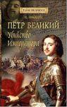 Petr Velikij. Ubijstvo imperatora