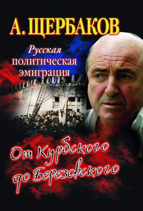 Russkaja politicheskaja emigratsija. Ot Kurbskogo do Berezovskogo
