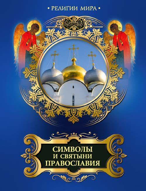 Simvoly i svjatyni pravoslavija