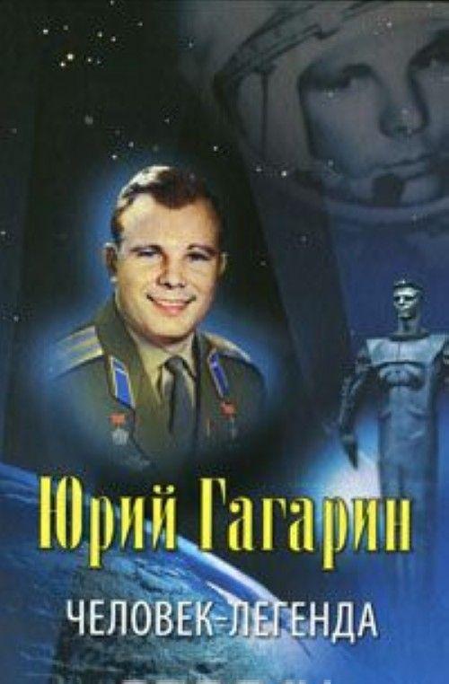 Юрий Гагарин - человек-легенда
