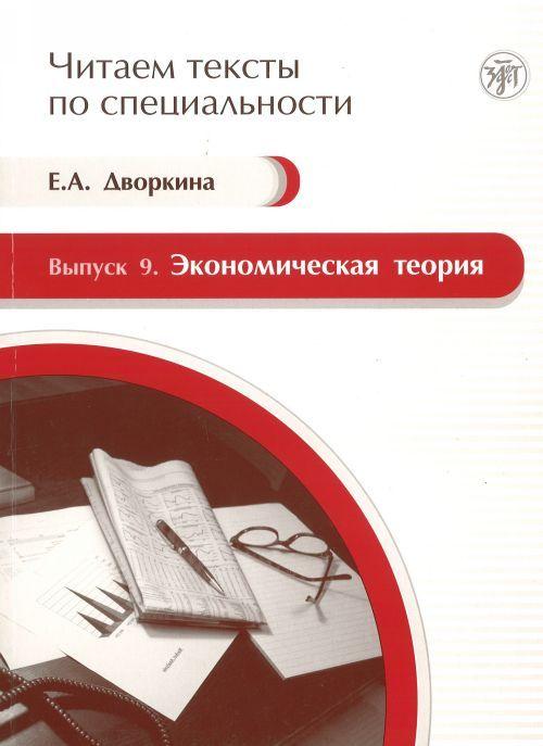 Экономическая теория. Учебное пособие по языку специальности. Вкл. мультимедийное приложение на CD