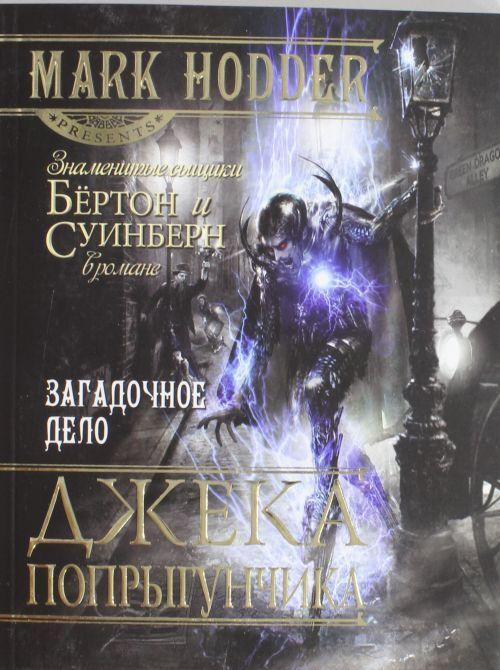 Zagadochnoe delo Dzheka-Poprygunchika