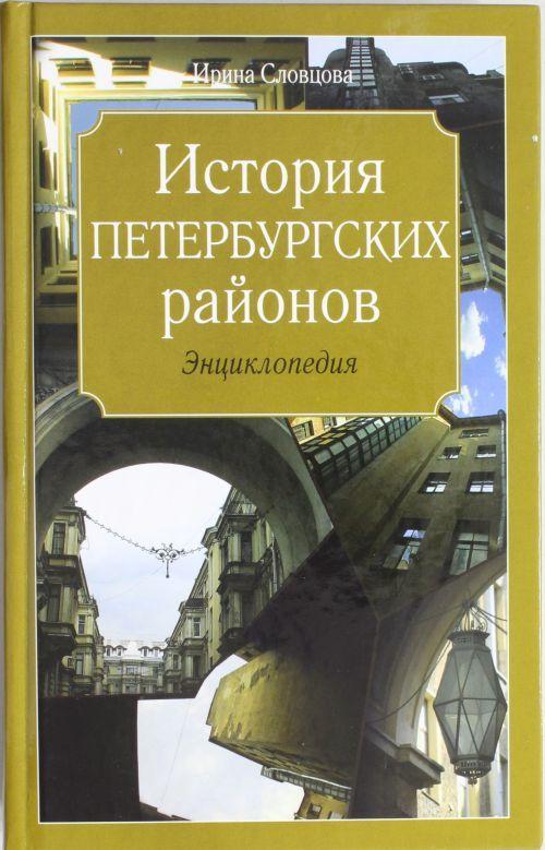 История петербургских районов
