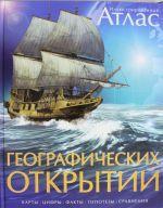 Atlas geograficheskikh otkrytij Atlasy