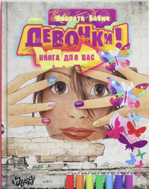 Девочки! Книга для вас