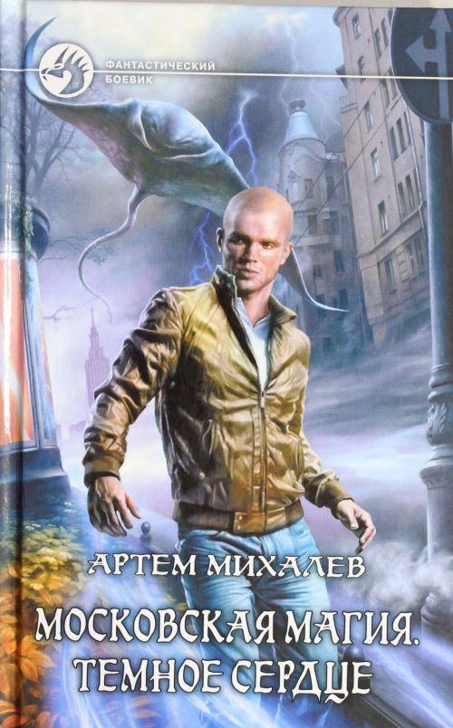 Московская магия.Темное сердце