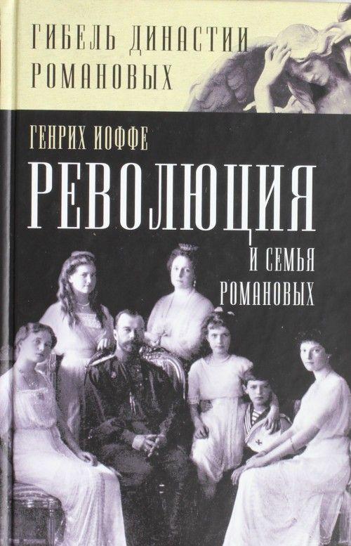 Revoljutsija i semja Romanovykh