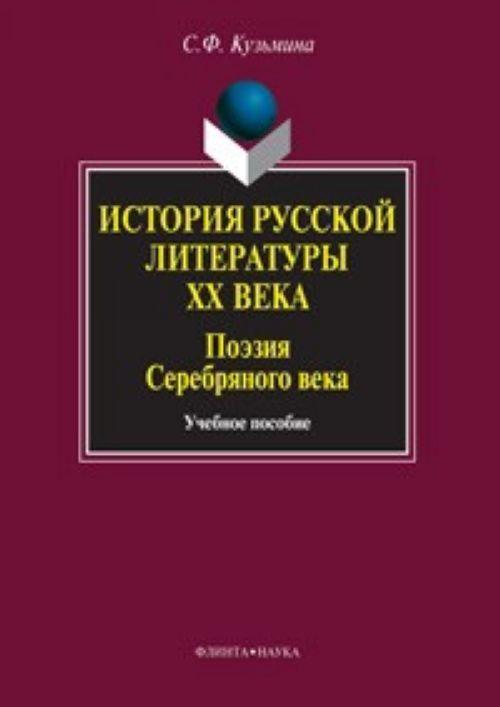 Istorija russkoj literatury XX veka. Poezija Serebrjanogo veka