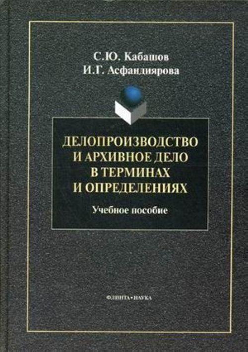 Deloproizvodstvo i arkhivnoe delo v terminakh i opredelenijakh