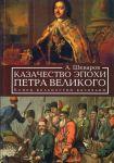 """Kazachestvo epokhi Petra Velikogo. Konets """"volnostjam"""" kazachim"""