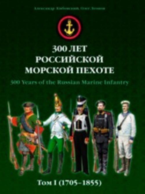 300 let Rossijskoj morskoj pekhote. Tom 1 (1705-1855)