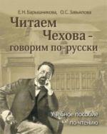 Chitaem Chekhova - govorim po-russki