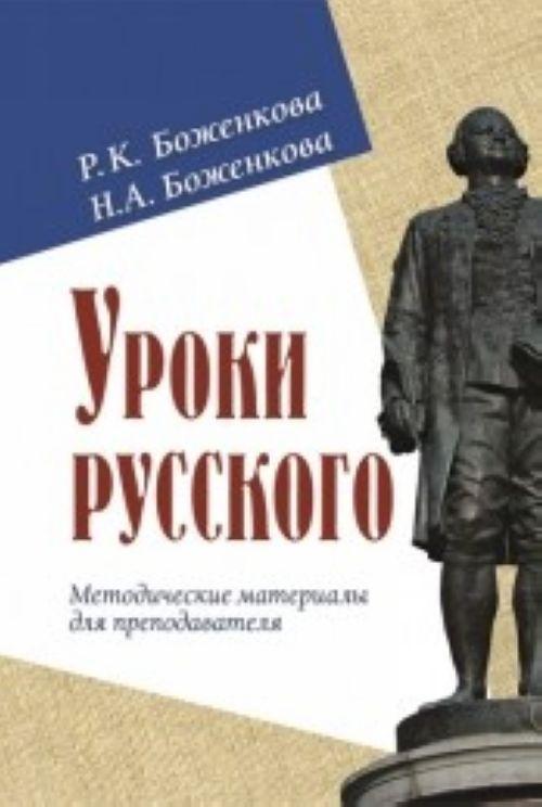 Uroki russkogo. Metodicheskie materialy dlja prepodavatelja