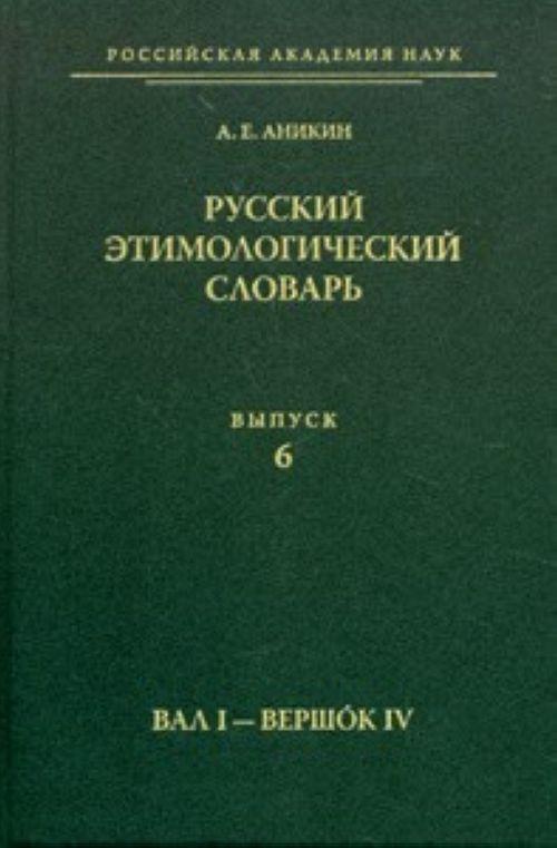 Russkij etimologicheskij slovar. Vypusk 6. Val I - vershok IV