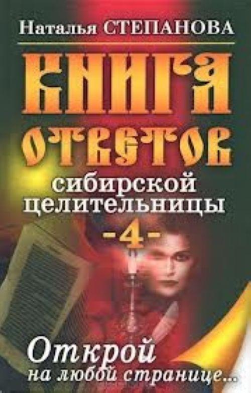Kniga otvetov sibirskoj tselitelnitsy-4. Otkroj na ljuboj stranitse...