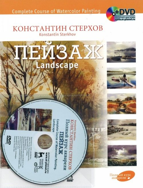 Полный курс акварели. Пейзаж. Учебное пособие + DVD / Complete Course of Watercolor Painting: Landscape.  The set consists of book and DVD
