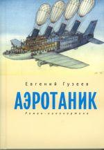 Aerotanik