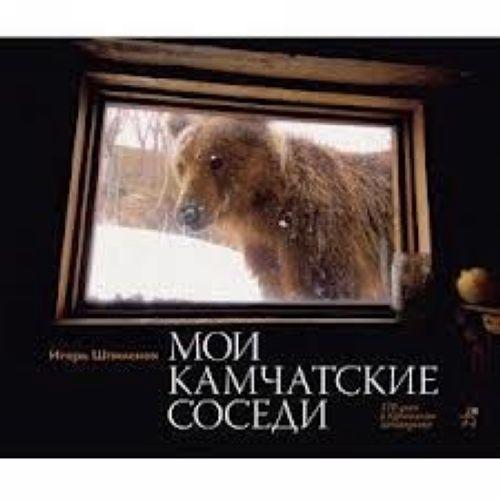 Moi kamchatskie sosedi. 370 dnej v Kronotskom zapovednike Igor Shpilenok
