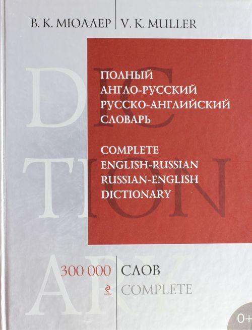 Polnyj anglo-russkij russko-anglijskij slovar. 300 000 slov i vyrazhenij