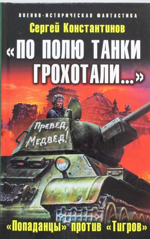 """""""Po polju tanki grokhotali..."""": """"Popadantsy"""" protiv """"Tigrov"""""""