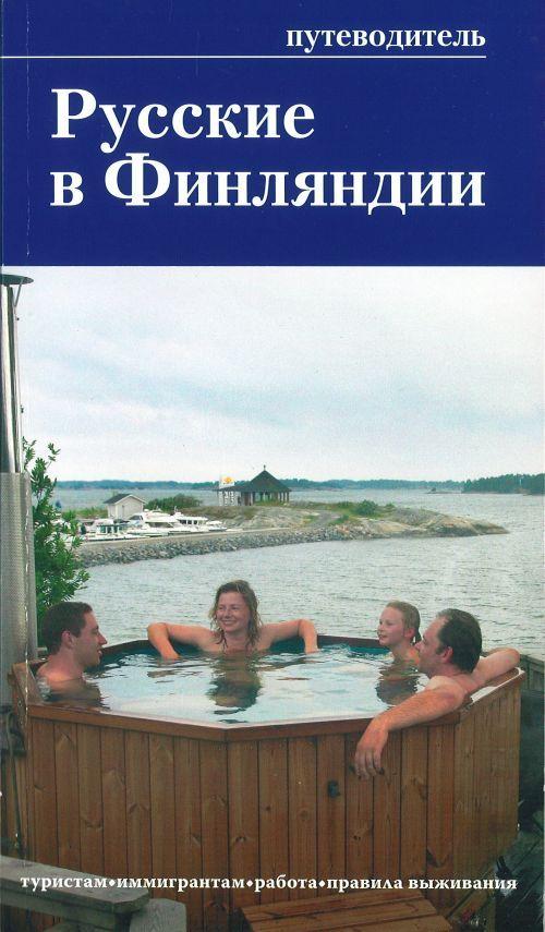 Русские книги в финляндии анализ рынка недвижимости в дубае