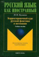 Korrektirovochnyj kurs russkoj fonetiki i intonatsii dlja inostrannykh studentov I kursa bakalavriata