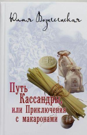 Put Kassandry, ili Prikljuchenija s makaronami