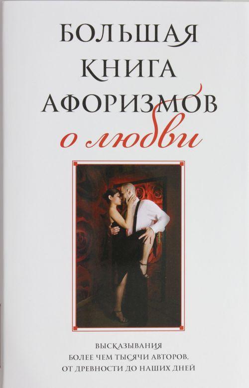 Bolshaja kniga aforizmov o ljubvi