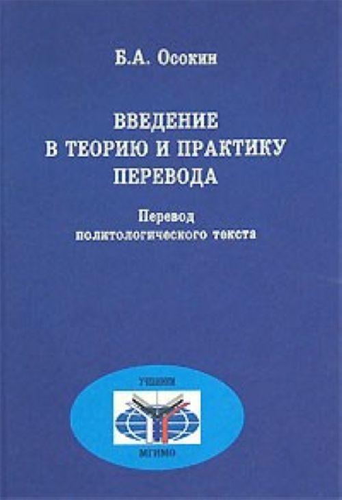 Vvedenie v teoriju i praktiku perevoda: perevod politicheskogo teksta