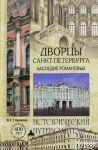 Dvortsy Sankt-Peterburga. Nasledie Romanovykh