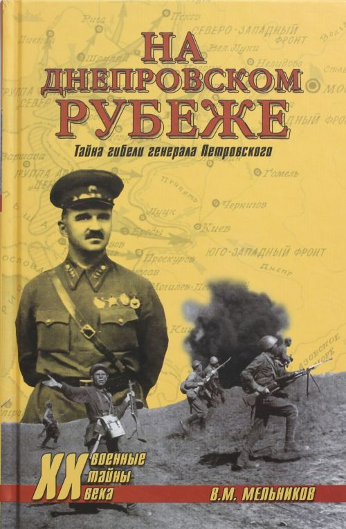 Na Dneprovskom rubezhe. Tajna gibeli generala Petrovskogo