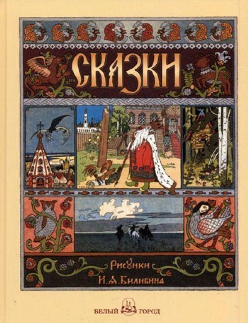 Сказки. Рисунки Ивана Билибина