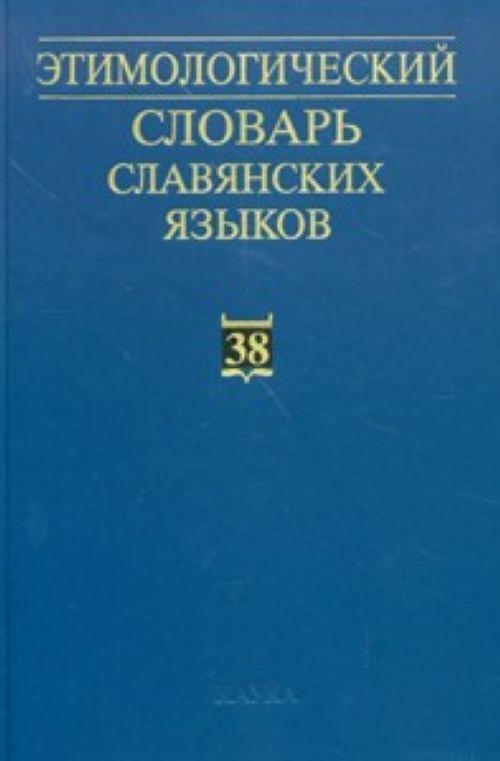 Etimologicheskij slovar slavjanskikh jazykov. Vyp. 38