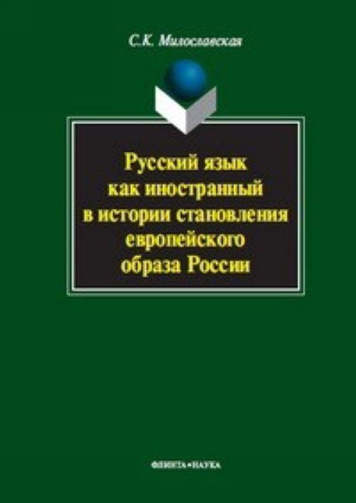 Russkij jazyk kak inostrannyj v istorii stanovlenija evropejskogo obraza Rossii