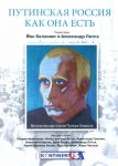 Путинская Россия как она есть e-book