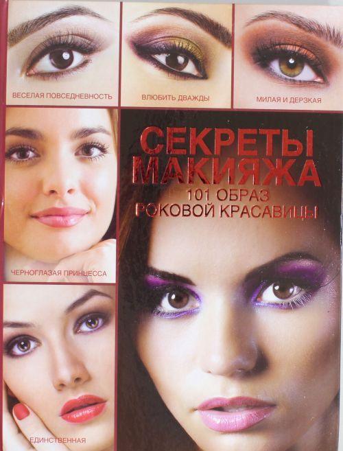 Sekrety makijazha. 101 obraz zhenskoj krasoty