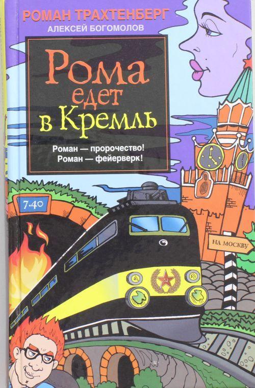 Roma edet v Kreml