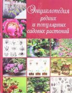Entsiklopedija redkikh i populjarnykh sadovykh rastenij
