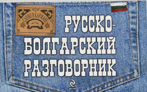 Russko-bolgarskij razgovornik