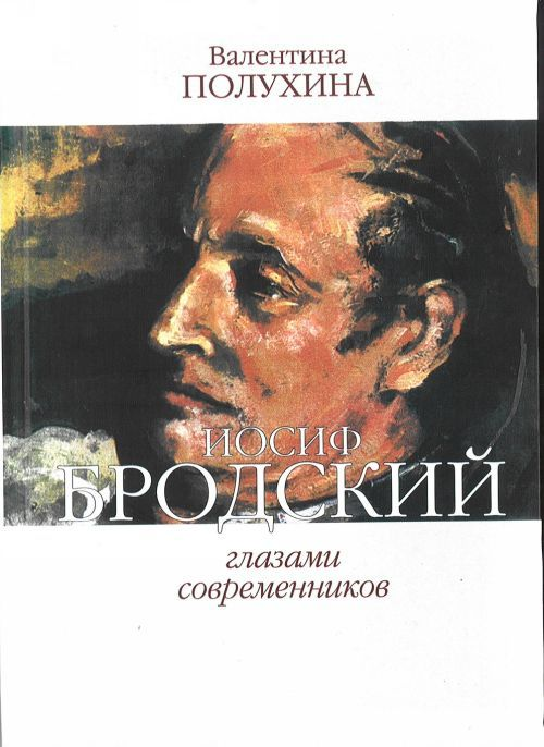 Iosif Brodskij glazami sovremennikov