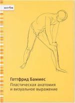 Plasticheskaja anatomija i vizualnoe vyrazhenie