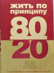 Zhit po printsipu 80/20 : prakticheskoe rukovodstvo