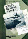 Zhizn Nikolaja Kljueva