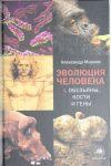 Evoljutsija cheloveka. [V 2 kn.] Kn. 1. Obezjany, kosti i geny