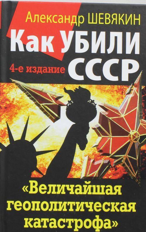 "Kak ubili SSSR. ""Velichajshaja geopoliticheskaja katastrofa"""