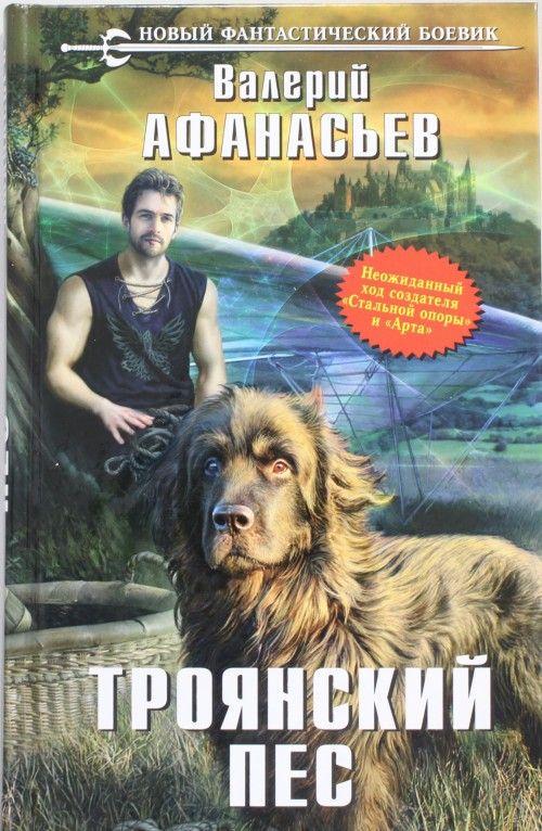Trojanskij pes