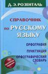 Spravochnik po russkomu jazyku. Orfografija. Punktuatsija. Orfograficheskij slovar